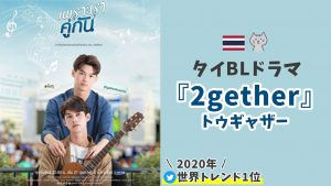 2gether The Series(トゥギャザー)/ BrightWin